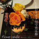 テーブルフラワー ハロウィン アレンジ アレンジメント 飾り かざり ライト パーティ 花ろうそく プリザーブドフラワー 花キャンドル 送料無料 誕生日 カフェ おしゃれ オレンジバラ