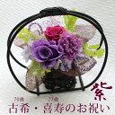 古希(古稀)・喜寿のお祝いは紫色の花で!古希祝い・喜寿祝いのプレゼント・贈り物 和風 プリザーブドフラワー 彩華 長寿祝いシーリーズ