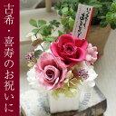誕生日プリザ 洋風のお祝いの花。お元気でピックついてます。古稀のお祝い・喜寿のお祝いに、紫のプリザーブドフラワーギフト 長寿祝い(お元気でピック付)送料無料 メ...