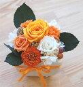 【送料無料】【花】レディローズ フルーティオレンジ プリザーブドフラワー アレンジ【敬老の日】【誕生日】【母の日】【結婚祝い】【あす楽対応】