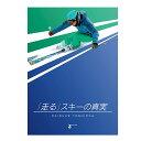 「走る」スキーの真実 吉岡大輔〔DVD 36分〕〔SA〕