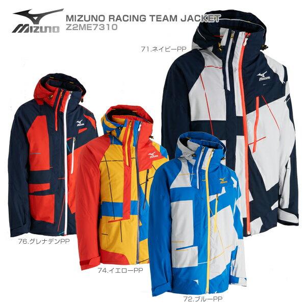 ★MIZUNO〔ミズノ スキーウェア JK〕<2018>RACING TEAM JACKET Z2ME7310【送料無料】【GARA】