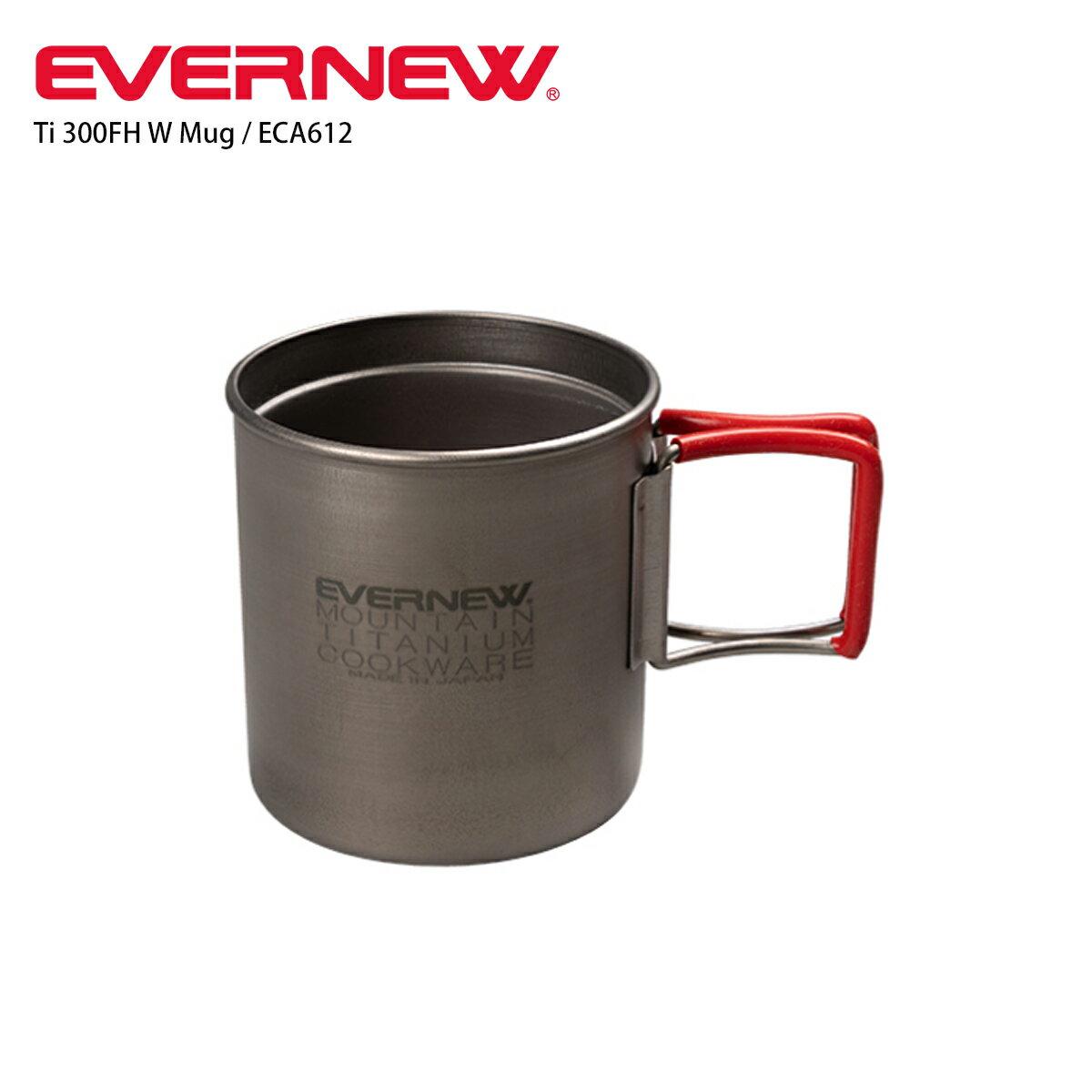 EVERNEW(エバニュー)チタンマグカップ300FH