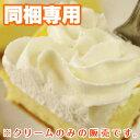 【同梱専用】北海道産の生クリームで作った『濃厚ホイップクリーム(600ml)』北国スイーツにたっぷりトッピング♪