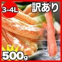 《送料無料》【訳あり(折れ・業務用)】ズワイ蟹しゃぶ【3-4L】(足むき身・生冷凍)500g前後ズワイガニ(ずわいがに)のしゃぶしゃぶ♪
