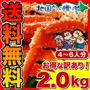 《送料無料》【訳あり(足折れ)】タラバ蟹足(ボイル冷凍)2.0kg前後蟹の王様たらばがにの足だけ味わえます♪※本数の指定不可【1/10以降よりお届け指定承ります】【smtb-td】