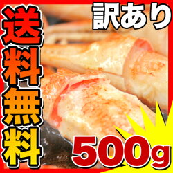 【訳あり(業務用)】ズワイ蟹爪むき身500g前後(生冷凍)