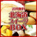 人気のロールケーキやチーズケーキが盛りだくさん♪《送料無料》北海道お取り寄せスイーツBOX 第14弾【北国の売れ筋スイーツ全部詰めちゃいました!福袋】
