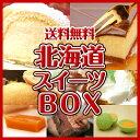 人気のロールケーキやチーズケーキが盛りだくさん♪《送料無料》北海道お取り寄せスイーツBOX 第15弾【北国の売れ筋スイーツ全部詰めちゃいました!福袋】