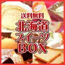 《送料無料》売れ筋スイーツ訳ありお試し福袋☆人気のロールケーキ、チーズケーキ、ラスクをお味見セット♪『北海道お取り寄せスイーツBOX 第16弾』