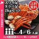 カニ食べ放題2kgセット(タラバガニ足/ズワイガニ足)訳あり/わけあり/かに/カニ/蟹/2キロ/ずわいがに/たらば蟹/たら…