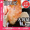 甘エビ 1kg (生冷凍) /エビ/えび/甘えび/海老/ギフト/海鮮/送料無料