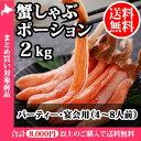 蟹しゃぶポーション2kg(ズワイガ二)/かに/カニ/蟹/2キ...