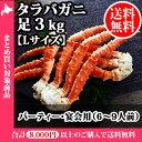 タラバガニ足【Lサイズ】3kg 訳あり/かに/カニ/たらばがに/タラバ蟹/脚/わけあり/御歳暮/ギフト/北国からの贈り物 送料無料