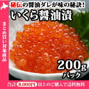 いくら イクラ 北海道産 いくら醤油漬け200g イクラしょうゆ漬け/ギフト/海鮮/