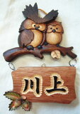 最流行的名牌!世界上只有一个定制的名牌!手工雕刻的工匠是停留在宝石!奥尔埃康铭牌[表札 ふくろう・どんぐり]