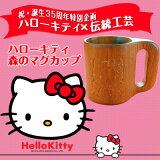 名入れギフトにも!『ハローキティ☆森のマグカップ』ハローキティと北海道の伝統工芸が限定コラボ!