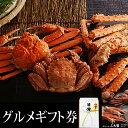 目録(グルメギフト券)「北国の豪華!ボリューム三大蟹セット」  /コンペ/景品/送料無料