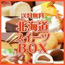 《送料無料》売れ筋スイーツ福袋☆人気のロールケーキ、チョコレート、チーズケーキをお味見セット♪『北海道お取り寄せスイーツBOX第19弾』バレンタインにも♪