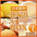《送料無料》スイーツBOX22弾(2011秋バージョン)
