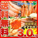 海鮮 福袋 アイテム口コミ第10位