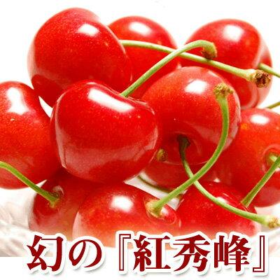 山形県産 紅秀峰 さくらんぼ