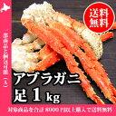 アブラガニ足1kg /かに/カニ/蟹/あぶらがに/御歳暮/ギフト/北国からの贈り物