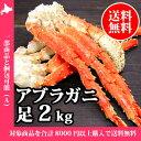 アブラガニ足2kg /かに/カニ/蟹/あぶらがに/2キロ/御歳暮/ギフト/北国からの贈り物