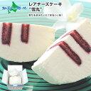 チーズケーキ北海道チーズケーキ雪丸レアチーズケーキお菓子洋菓子スイーツおかしお返し内祝いギフト贈答品お取り寄せ