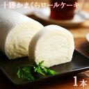 北海道産特濃47%生クリーム使用十勝かまくらロールお取り寄せロールケーキギフト贈答品プチギフトお菓子洋菓子スイーツおかし内祝いお取り寄せ誕生日プレゼント