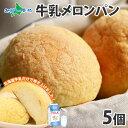 北海道 牛乳100% 贅沢 メロンパン 5個セット パン セ...