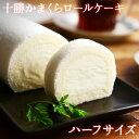 北海道産 特濃47%生クリーム使用 十勝かまくらロール(お試...