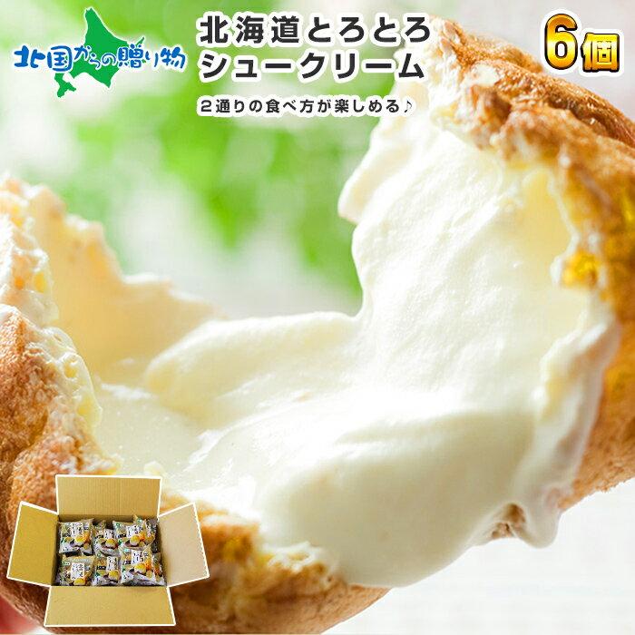北海道とろとろシュー6個セット(ミルク)シュークリームシューアイスプレゼント贈答品プチギフトお菓子洋