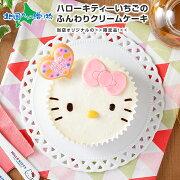 プレゼント ハローキティ 苺のふんわりクリームケーキ 誕生日プレゼント バースデー サンリオ キティちゃん ケーキ ギフト いちご イチゴ スイーツ お取り寄せ かわいい 彼女 子供 誕生日ケーキ キャラクター お菓子 送料無料