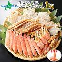 ズワイガニ 1kg 蟹しゃぶ 1キロ ズワイガニ カニ鍋 か...