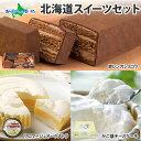 北海道スイーツセットフロマージュオーケストラかご盛レアチーズケーキガトーショコラプチギフト誕生日お菓子洋菓子スイーツおかしチョコレートお返し内祝いグルメギフト贈答品お取り寄せ送料無料
