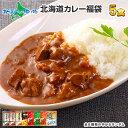北海道 カレー福袋 お楽しみ食べ比べ5食セット カレー セッ...