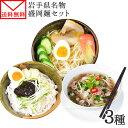 岩手県産 米粉麺 盛岡麺 3種セット 盛岡冷麺 じゃじゃ麺 ...
