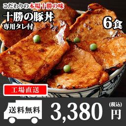 【肉の山本】十勝の豚丼6食セット(冷凍)/豚丼の具 送料無料