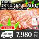 北海道ふらの和牛(黒毛和牛)肩ロースすき焼き・しゃぶしゃぶ用500g グルメギフト/お歳暮/牛肉/お肉/お取り寄せ/送料無料