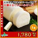 北海道産 特濃47%生クリーム使用 十勝かまくらロール お取り寄せロールケーキ/お歳暮/ギ