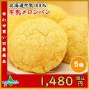 北海道牛乳100%贅沢メロンパン 5個セット...