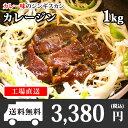 【肉の山本】カレー味のジンギスカン!『カレージン』