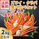 カニ食べ放題2kgセット(タラバガニ足/ズワイガニ足)訳あり/わけあり/かに セット/カニ/蟹/2キロ/ずわいがに/たらば…