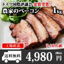 ベーコン 農家のベーコン約1kg(札幌バルナバハム)訳