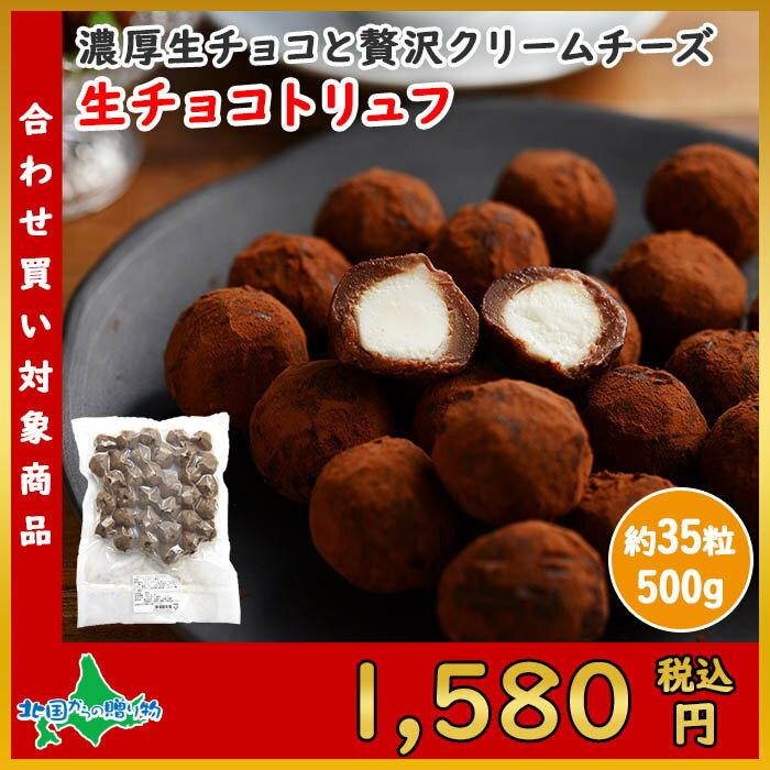 生チョコトリュフ500g生チョコ/チョコレート/クリームチーズ/ギフト/義理チョコ/贈答品/プチギフ