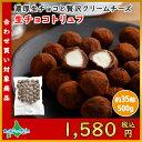生チョコトリュフ500g 生チョコ/チョコレート/クリームチ...
