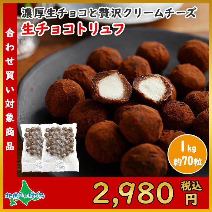 生チョコトリュフ1kg生チョコ/チョコレート/クリームチーズ/ギフト/贈答品/プチギフト/大量/まと