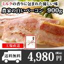 ベーコン 農家の白いベーコン900g(札幌バルナバハム)/ブロック/ギフト/塊/お取り寄
