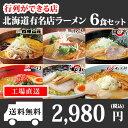 ラーメン 北海道有名店ラーメン6食セット/新千歳空港限定/ギフト/ラーメンセット/箱/